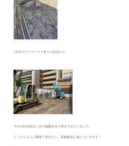 中京区の鉄骨造新築工事 上棟中