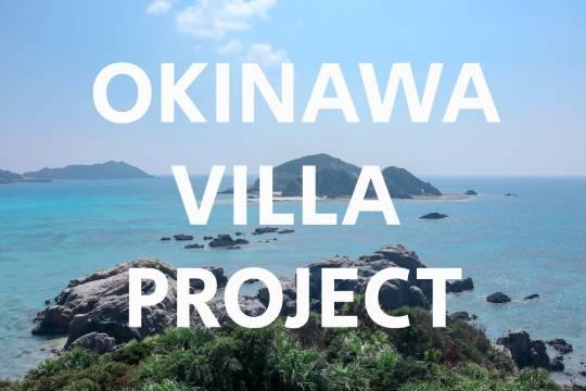 OKINAWA NAGO VILLA PROJECT開設!!